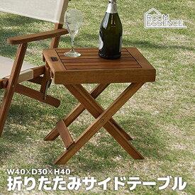テーブル 幅40cm ガーデンテーブル サイドテーブル 折りたたみテーブル 折り畳みテーブル 折畳みテーブル フォールディングテーブル アウトドアテーブル 机 収納 持ち運び アカシア材 木製 天然木 NX-513
