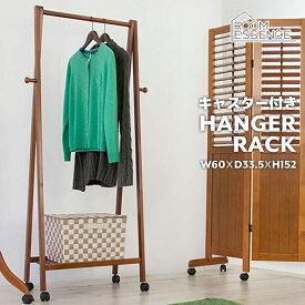 ハンガーラック 高さ152cm コートハンガー 洋服掛け リビング 収納 棚 ラック 天然木 木製 北欧 シンプル デザイン ブラウン OP-101BR