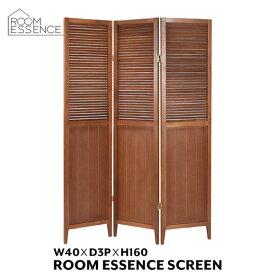パーテーション 高さ160cm 3連 パーティション スクリーン 衝立 目隠し 間仕切り 完成品 飲食店 オフィス 木製 天然木 パイン アジアン リゾート シンプル おしゃれ ブラウン OP-509BR
