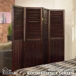 パーテーション高さ160cm4連パーティションスクリーン衝立目隠し間仕切り完成品飲食店オフィス木製天然木パインアジアンリゾートシンプルおしゃれダークブラウンOP-510DBR