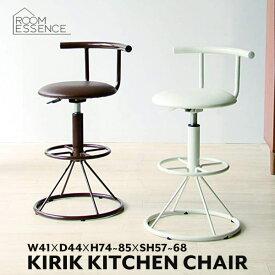 キッチンチェア カウンターチェア ハイチェア バーチェア 椅子 いす チェアー 昇降式 回転式 背もたれ付き キッチン カフェ モダン シンプル コンパクト ブラウン ホワイト PC-105BR PC-105WH