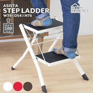 ステップ台 高さ43cm 2段 踏み台 脚立 昇降台 はしご スツール 椅子 いす 腰掛 収納 折りたたみ 折畳み 折り畳み 梯子 コンパクト おうち PC-334WH PC-334BR PC-334RD