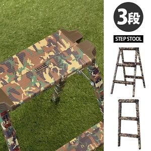 脚立 踏み台 ステップ台 折りたたみ 折り畳み 折畳み スツール 腰掛椅子 いす イス 昇降台 迷彩柄 かわいい スチール 軽量 PC-503