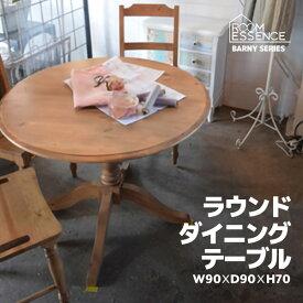 ラウンドテーブル 高さ70cm ダイニングテーブル テーブル 机 円形 丸型 カントリー 無垢 カフェ パイン材 天然木 木製 PM-614