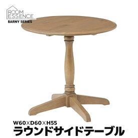 ラウンドテーブル 高さ55cm テーブル ラウンジテーブル 丸型テーブル 机 天然木 木製 パイン材 リビング カフェ カントリー 無垢 PM-618