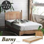 おしゃれな天然木のシングルベッド幅90cmパイン材デザインベッドフレームすのこ通気性ブリティッシュ寝具カントリー無垢インテリア家具カフェPM-619