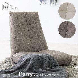 フロアチェア 14段階リクライニング ポケットコイル 座椅子 座イス リクライナー ハイバックチェアー チェア 椅子 いす 座り心地 布地 布張り リビング THC-108