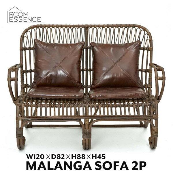 ラタンソファー 2人掛け ソファ レザークッション付き 椅子 いす 籐 ボンデッドレザー リゾート アジアン チェア TTF-129BR
