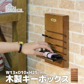 キーボックス 壁掛け 鍵収納 壁面収納 木製 天然木 GT-665