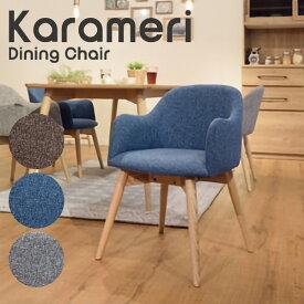 ダイニングチェア 座面高さ43cm 椅子 木製 ファブリック ブルー ブラウン グレー KRM-010BL KRM-010BR KRM-010GY KRM-010CA KRM-010DB KRM-010DBB KRM-010GYB