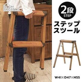 ステップ台 高さ55cm 2段 折りたたみ 軽量 スツール ステップスツール 脚立 踏み台 腰掛台 作業台 椅子 いす 折畳み 折り畳み ラック 棚 収納 PC-402