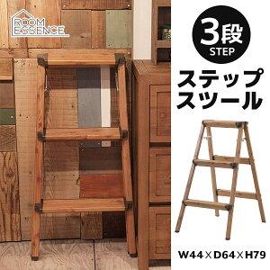 ステップ台 高さ79cm 3段 折りたたみ 軽量 スツール ステップ 脚立 踏み台 腰掛台 作業台 椅子 いす 折畳み 折り畳み ラック 棚 収納 PC-403