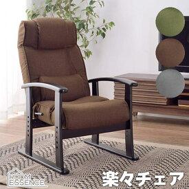 肘付き高座椅子 テレビチェア フロアチェア 座椅子 座いす 椅子 チェアー リクライニング 高さ4段階調節 首部連動タイプ 木肘 リビング 書斎 和室 RKC-38BR RKC-38GR RKC-38GY