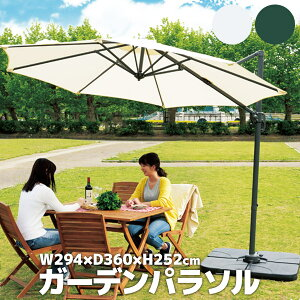 ガーデンパラソル 大型 幅294cm パラソル 日よけ アウトドア カフェテラス 折りたたみ グリーン アイボリー RKC-629GR RKC-629IV