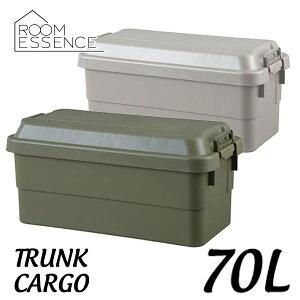 シンプルなデザインなので、玄関先やベランダにも置きやすいトランクカーゴ収納ボックス 70L 椅子 スツール トランク 収納ケース キャンプ アウトドア TC-70