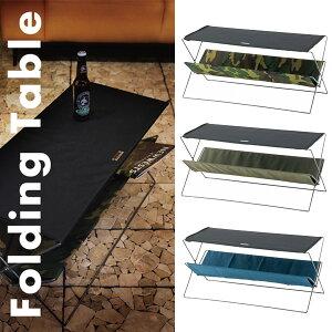 フォールディングテーブル センターテーブル ローテーブル 折り畳み 折りたたみ 収納 テーブル アウトドア ガーデン リビング 持ち運び マガジンラック コンパクト カモフラージュ グリー