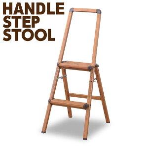 ステップ台 高さ55cm 2段 アルミ 踏み台 脚立 昇降台 はしご 収納 折りたたみ 折畳み 折り畳み 梯子 コンパクト おうち PC-405