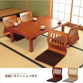 和座椅子 和座いす 座イス フロアチェア 椅子 いす 積み重ね収納 スタッキング 収納 和室 リビング 法事 法要 飲食店 居酒屋 和風 シンプル デザイン 10081 10082