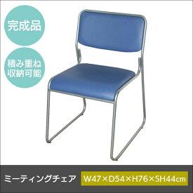 ミーティングチェア 1脚 パイプ椅子 会議いす 椅子 チェア セミナー 研修 オフィス ブルー 10189