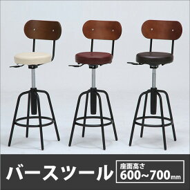 スツール 背付き ハイスツール バースツール カウンタースツール 椅子 チェア チェアー おしゃれ カフェ 15186 15187 15188