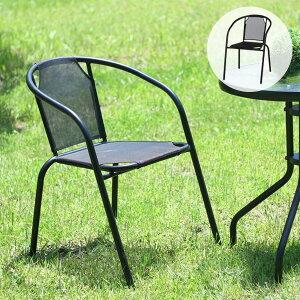 【2脚セット】スタッキングチェア ガーデンチェア カフェチェア チェア チェアー 椅子 いす 積み重ね収納 持ち運び ガーデン テラス ベランダ アウトドア 33903
