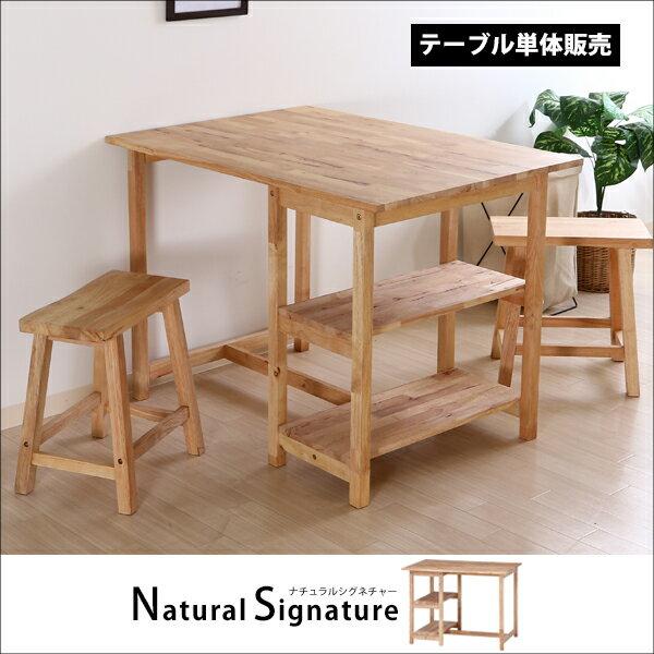 テーブル 幅1040mm ラック付き ダイニングテーブル 収納棚 収納 ラック 天然木 木製 カフェ かわいい ナチュラル 37051