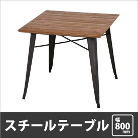 テーブル 幅800mm ダイニングテーブル スチールテーブル スチール 食卓 机 つくえ 正方形 おしゃれ カフェ 50597