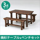 焼杉テーブル&ベンチセット 3点セット 木製 ガーデニング ガーデン アウトドア キャンプ バルコニー レジャー バーベ…