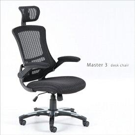 オフィスチェア オフィスチェアー 社長椅子 パソコンチェア メッシュチェア プレジデント デスクワーク いす 椅子 アーム ガス圧 昇降 蒸れにくい 肘可動式 勉強 作業 書斎 事務所 キャスター付 シンプル デザイン ブラック 82530
