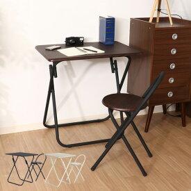 折りたたみテーブルセット 折りたたみチェア パソコンデスク フォールディングテーブル 椅子 いす 机 作業台 折り畳み 折畳み 収納 コンパクト 省スペース リビング インテリア シンプル デザイン 83438 83439