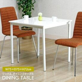 ダイニングテーブル 幅75cm シュクル テーブル 食卓机 鏡面仕上げ ホワイト 84132