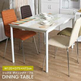 ダイニングテーブル 幅120cm シュクル テーブル 食卓机 鏡面仕上げ ホワイト 84133