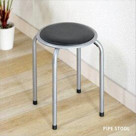 丸イス 座面高さ45cm パイプ椅子 パイプスツール 丸椅子 丸いす イス 椅子 スツール 積み重ね収納 スタッキング収納 リビング キッチン 玄関 オフィス 会議室 FB-01BK (1010BK) 88623