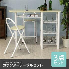 カウンターテーブル カウンターチェア 3点セット 折りたたみチェア バーテーブル 椅子 いす 95246