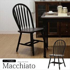 ダイニングチェア ダイニングチェアー 木製 カントリー 北欧 食卓 人気 定番 デザイン 椅子 いす チェア チェアー ブラック 95443