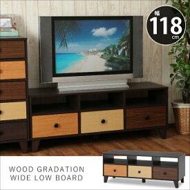 ウッドグラデーション ワイドローボード 幅118cm 収納 引き出し テレビ台 TV台 テレビボード オーディオラック ラック 棚 リビング 木製 おしゃれ 96305