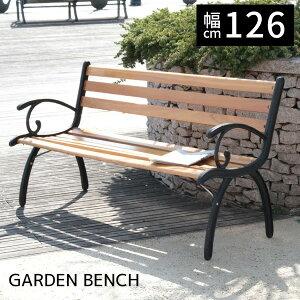 パークベンチ 幅126cm ガーデンベンチ ガーデニング ガーデン イス いす 椅子 チェアー ベランダ 屋外 テラス G210 81052