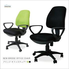 肘付きオフィスチェア パソコンチェア デスクチェア pcチェア 勉強椅子 学習椅子 メッシュチェア チェアー チェア 椅子 いす 事務所 作業 書斎 昇降 キャスター付き 肘置き 42-480 42-482