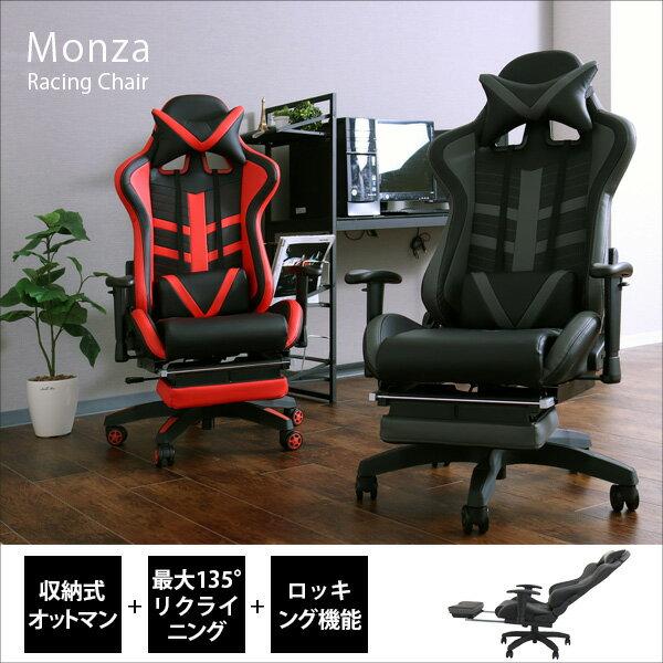 リクライニングチェア オフィスチェア ゲームチェア パソコンチェア pcチェア 1人掛け チェア チェアー ロッキング アームレスト オットマン monza モンツァ 42-554 42-555