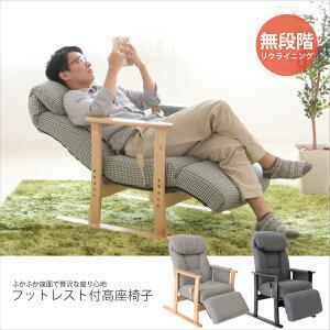 フットレスト付高座椅子 ポケットコイル高座椅子 リクライニングチェア 座椅子 座いす フロアチェア ヘッドレスト 座り心地 コンパクト シンプル デザイン グリーン 83-818 83-835