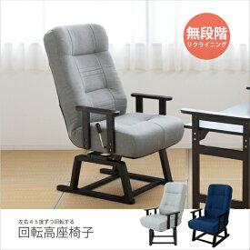 回転式高座椅子 リクライニング座椅子 座いす 座イス ダイニングチェア 椅子 いす ガス式無段階 布張り 布地 ファブリック 和室 リビング ダイニング 肘置き 立ち座り らくらく 83-992 83-993