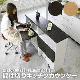間仕切りキッチンカウンター 幅120cm キッチンボード アイランドカウンター 収納 キッチン FKC-0001-WHNA FKC-0001-WHDB