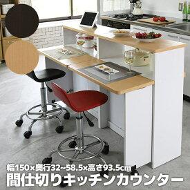 間仕切りキッチンカウンター 幅150cm キッチンボード アイランドカウンター 収納 キッチン FKC-0002-WHNA FKC-0002-WHDB