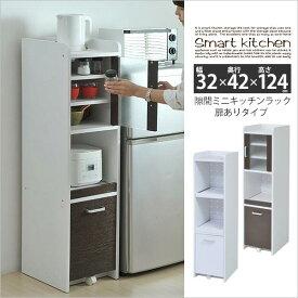 キッチンラック 高さ124cm スリムラック レンジラック 食器棚 カップボード 隙間収納 ラック スライドテーブル収納 引き出し 引出し キッチン コンパクト スリム FKC-0645
