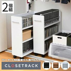 クローゼット用本棚 2個組 本棚 ブックラック 収納庫 cd dvd SGT-0128-DB SGT-0128-NA SGT-0128-WH