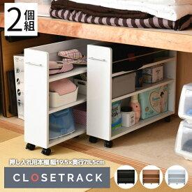 押入れ用本棚 2個組 ブックラック オープンラック 隙間収納 SGT-0130-DB SGT-0130-NA SGT-0130-WH