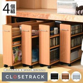 押入れ用本棚 4個組 ブックラック オープンラック 隙間収納 SGT-0130SET-DB SGT-0130SET-NA SGT-0130SET-WH