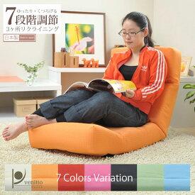 座いす 幅52cm 日本製 リクライニング ハイバックチェア 座椅子 座イス フロアチェア 椅子 いす 撥水加工 お手入れ 国産 ZSY-NHBCK