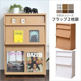 ディスプレイラック 幅60cm 本棚 書棚 ブックラック コミックラック マガジンラック ブックシェルフ ラック オープンラック 収納 雑誌収納 ディスプレイ 可動棚 木製 FR-045