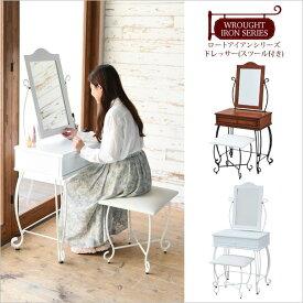 ドレッサー 化粧台 鏡台 メイク台 スツール 椅子 いす 収納 収納 引出し 引き出し コスメボックス メイクボックス アイアン アンティーク風 ヨーロッパ風 家具 可愛い かわいい IRI-1005